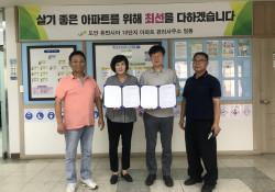 유성구종합사회복지관과 도안휴먼시아10단지 아파트 협약식