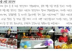 10월 19일 이제원어르신, 강희구어르신 생신잔치가 진행되었습니다!