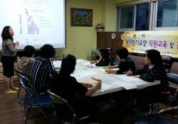 노인복지센터 9차 직원간담회 및 교육